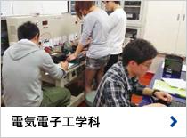 電気電子工学科