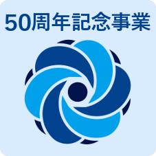 50周年記念事業
