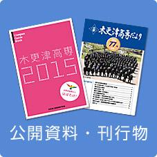 公開資料・刊行物