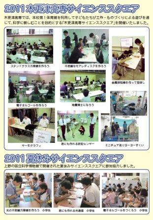 report-nendo11-5
