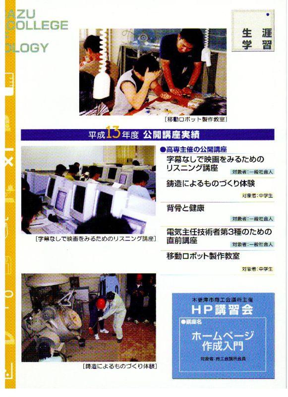 service-2002-3