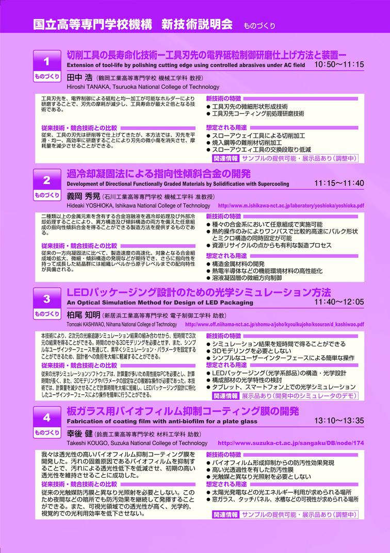 2014-07-08_newTechnology_4_15