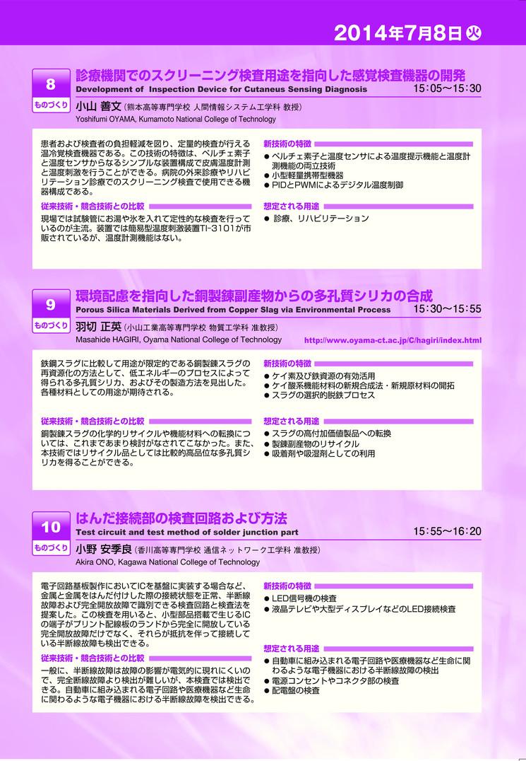 2014-07-08_newTechnology_6_15