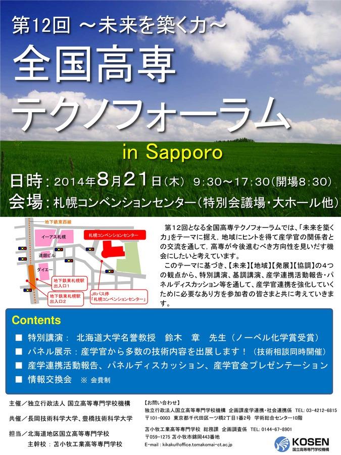 2014-08-21_zenkokuTechnoForum_15