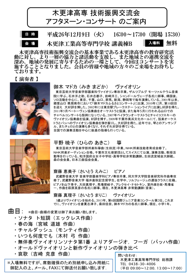 2014-12-09_concert_leaflet_out2_15