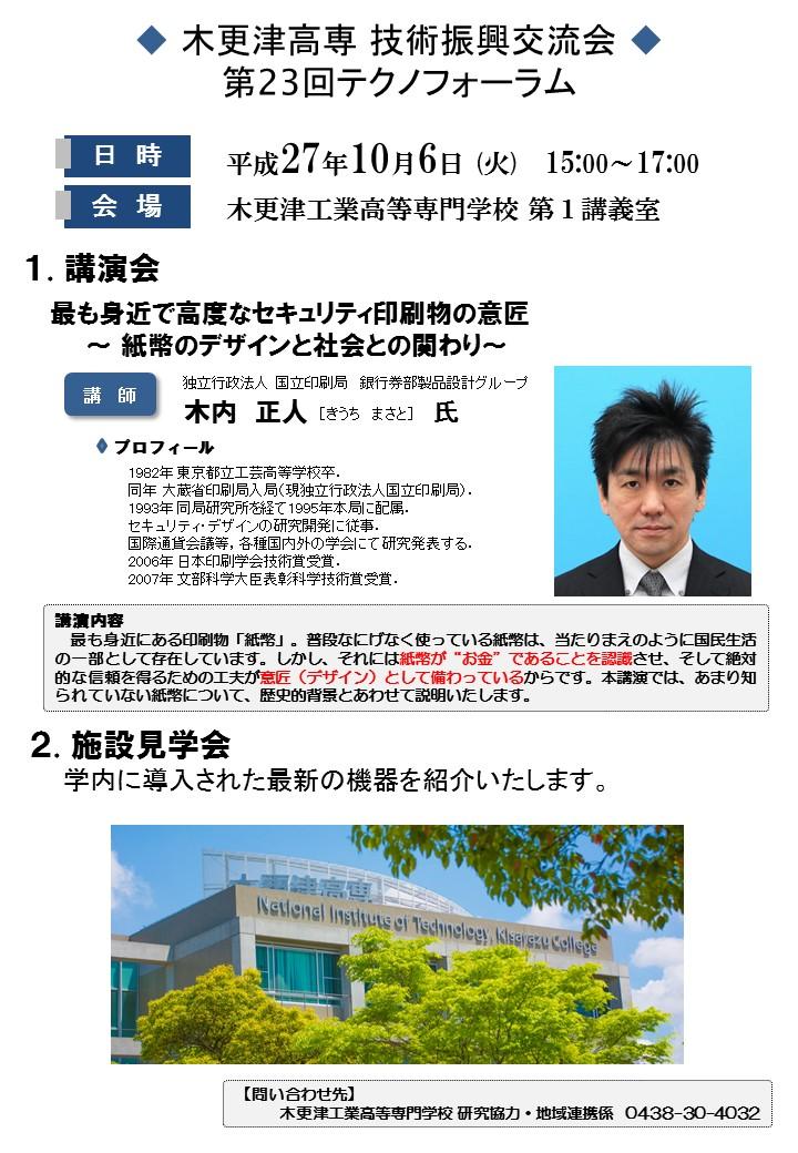 2015-10-06_technoForum_leaflet