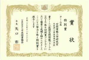 1-特別賞の賞状