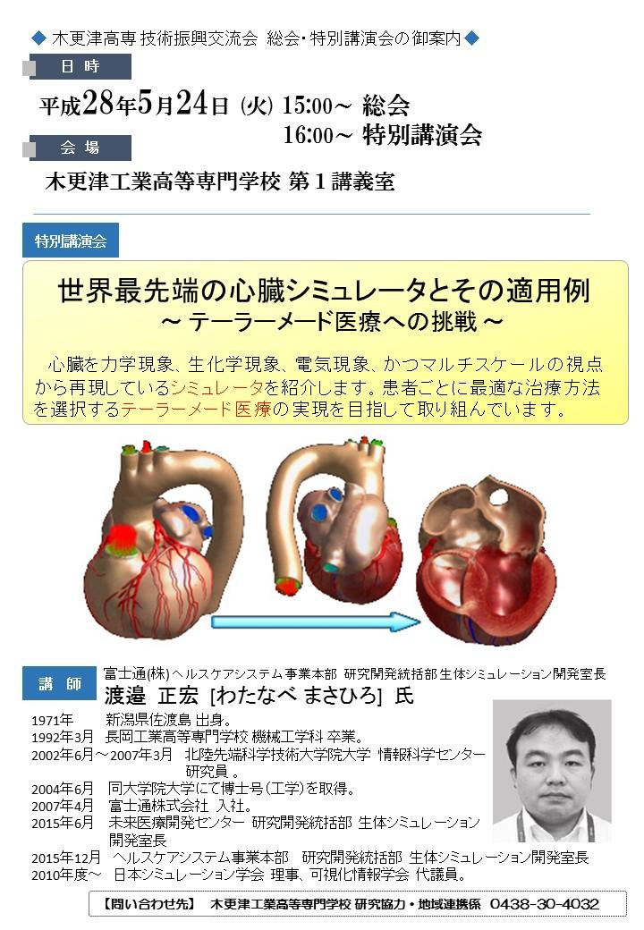 2016-05-24_allMeeting_leaflet