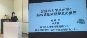 木更津高専OB佐瀬巧さん(本年3月東京大学より博士学位を取得)の講演