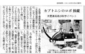 読売新聞掲載切り抜き