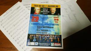演奏会のチラシと楽譜と楽団員から頂いたサイン