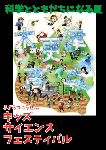 キッズ・サイエンス・フェスティバル